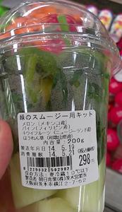 緑のスムージー用キット