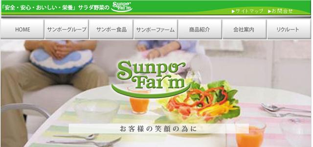 サンポー食品