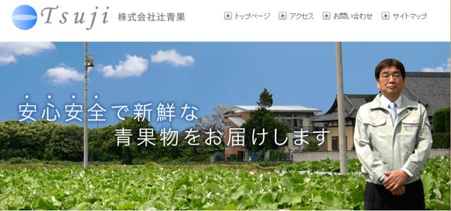 株式会社辻青果